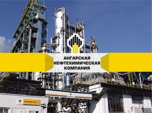 АО «Ангарская нефтехимическая компания», г. Ангарск